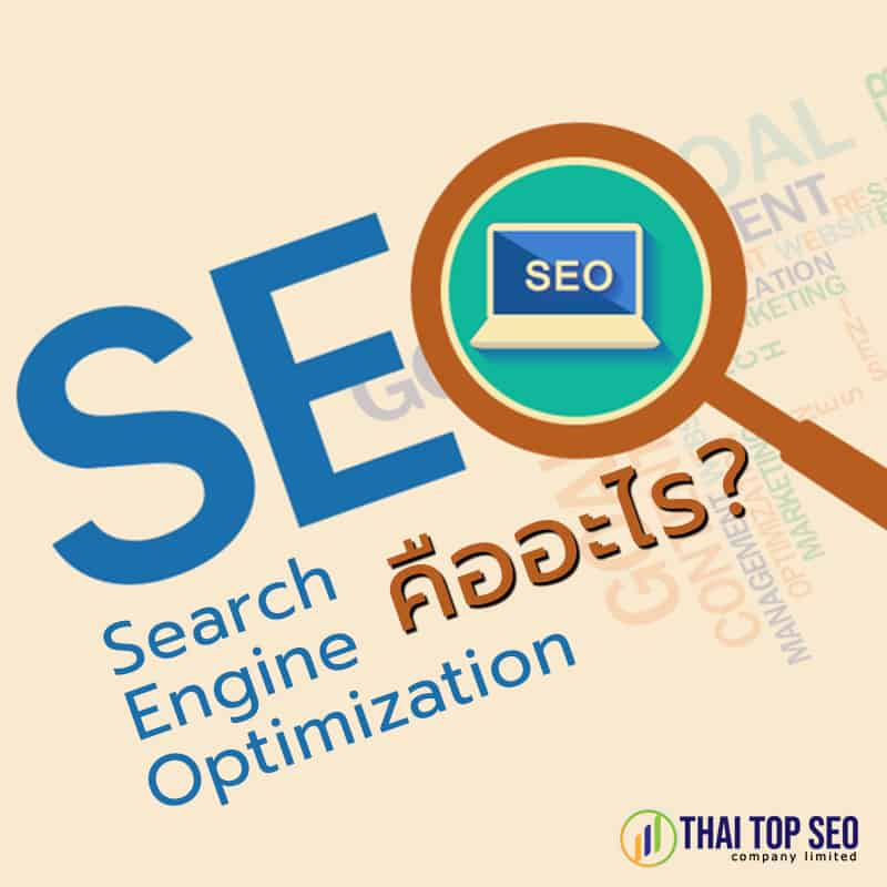 SEO ( Search Engine Optimization ) คืออะไร ?
