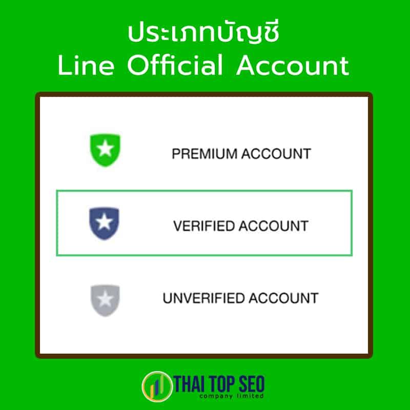 ประเภทบัญชี Line Official Account