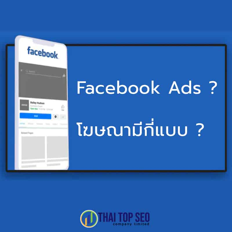 Facebook Ads คืออะไร