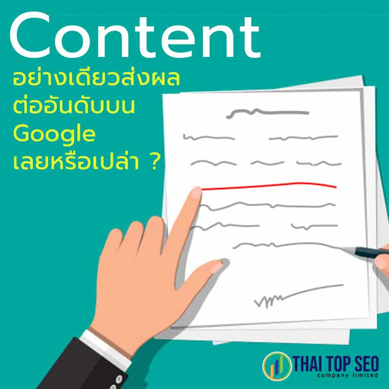 Content อย่างเดียวส่งผลต่ออันดับบน Google เลยหรือเปล่า ?