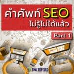 คำศัพท์ seo part 1