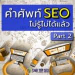 คำศัพท์ seo part 2